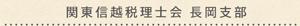 新潟県支部連合会
